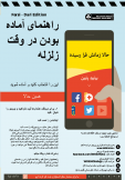 Earthquake Planning Guide Farsi - Dari