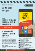 Earthquake Planning Guide Korean