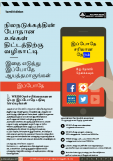 Earthquake Planning Guide Tamil